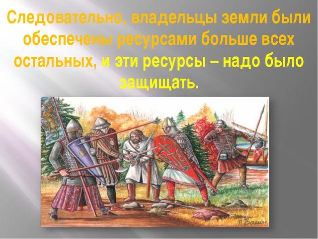 Следовательно, владельцы земли были обеспечены ресурсами больше всех остальны...