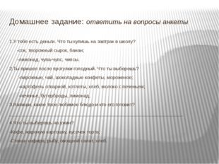 Домашнее задание: ответить на вопросы анкеты 1.У тебя есть деньги. Что ты куп