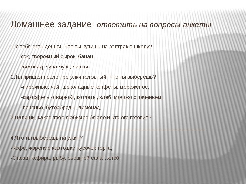 Домашнее задание: ответить на вопросы анкеты 1.У тебя есть деньги. Что ты куп...