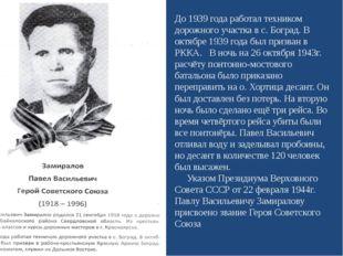 До 1939 года работал техником дорожного участка в с. Боград. В октябре 1939