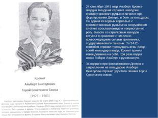 24 сентября 1943 года Альберт Кронит- гвардии младший сержант, наводчик прот