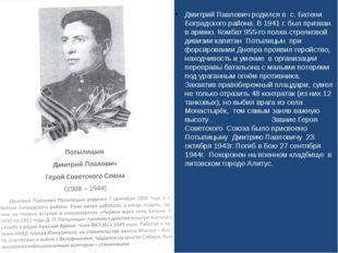 Дмитрий Павлович родился в с. Батени Боградского района. В 1941 г. был призва