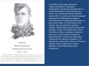 В октябре 1944 года лейтенант Черкасов Михаил Сергеевич командовал сапёрным