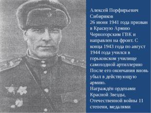 Алексей Порфирьевич Сибиряков 26 июня 1941 года призван в Красную Армию Черно
