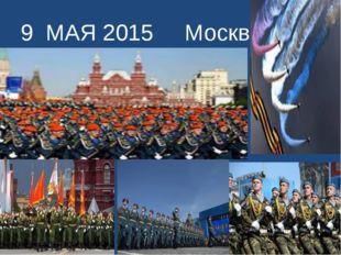 9 МАЯ 2015 Москва