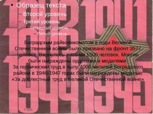 Боградским райвоенкоматом в годы Великой Отечественной войны было призвано на