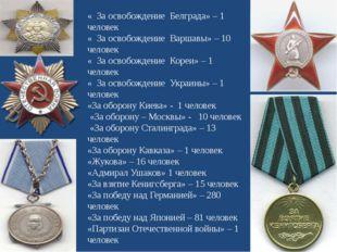 « За освобождение Белграда» – 1 человек « За освобождение Варшавы» – 10 чело