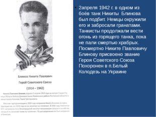 2апреля 1942 г. в одном из боёв танк Никиты Блинова был подбит. Немцы окружи
