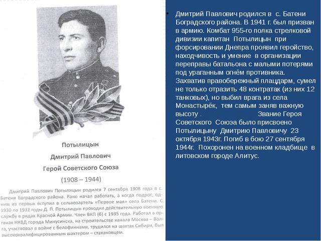 Дмитрий Павлович родился в с. Батени Боградского района. В 1941 г. был призва...