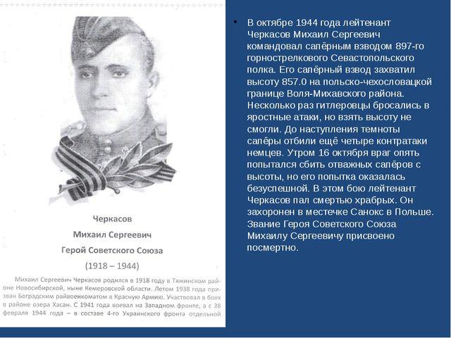 В октябре 1944 года лейтенант Черкасов Михаил Сергеевич командовал сапёрным...