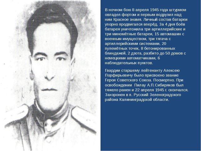 В ночном бою 8 апреля 1945 года штурмом овладел фортом и первым водрузил над...