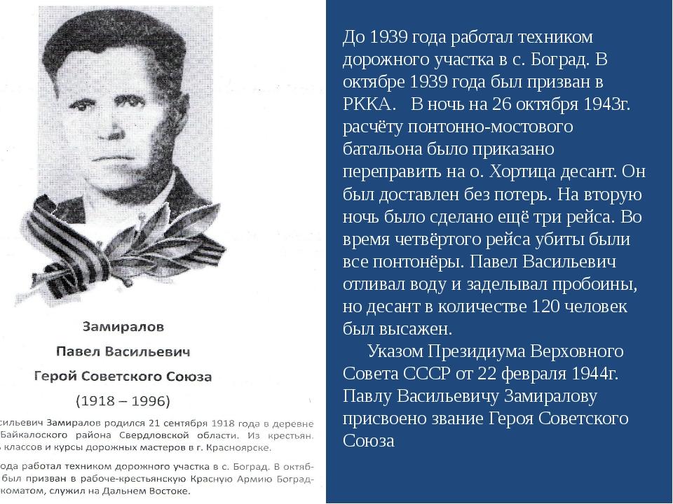 До 1939 года работал техником дорожного участка в с. Боград. В октябре 1939...