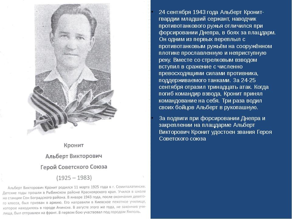 24 сентября 1943 года Альберт Кронит- гвардии младший сержант, наводчик прот...
