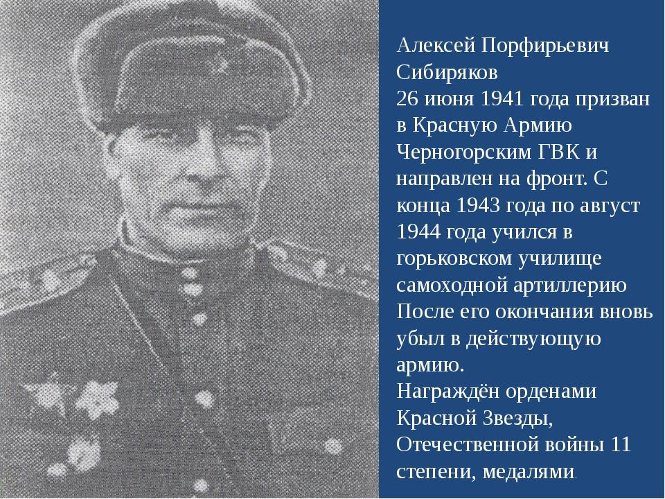 Алексей Порфирьевич Сибиряков 26 июня 1941 года призван в Красную Армию Черно...