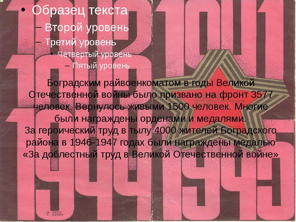 Боградским райвоенкоматом в годы Великой Отечественной войны было призвано на...