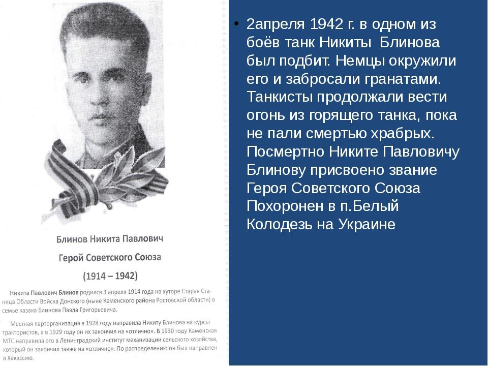 2апреля 1942 г. в одном из боёв танк Никиты Блинова был подбит. Немцы окружи...