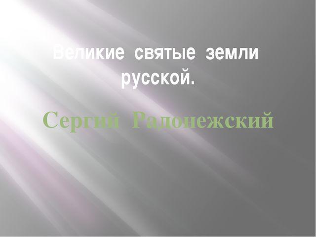 Великие святые земли русской. Сергий Радонежский