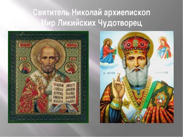 Святитель Николай архиепископ Мир Ликийских Чудотворец