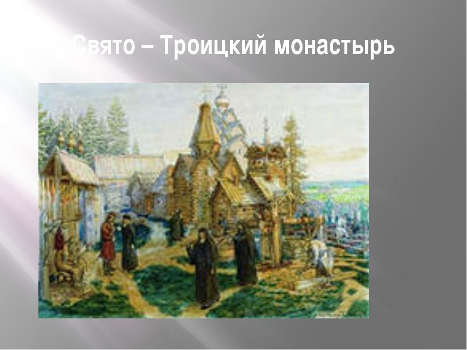 Свято – Троицкий монастырь