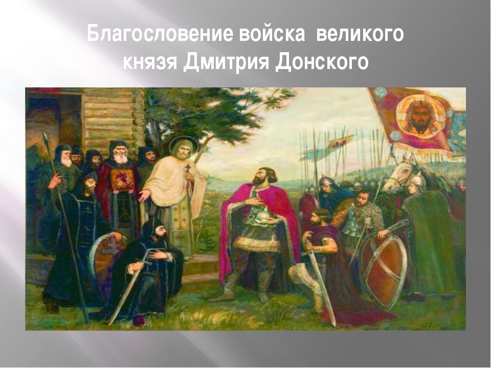 Благословение войска великого князя Дмитрия Донского