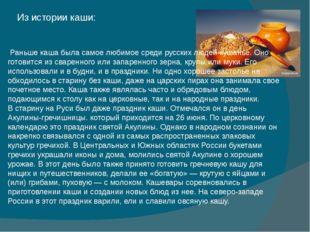Из истории каши: Раньше каша была самое любимое среди русских людей кушанье.