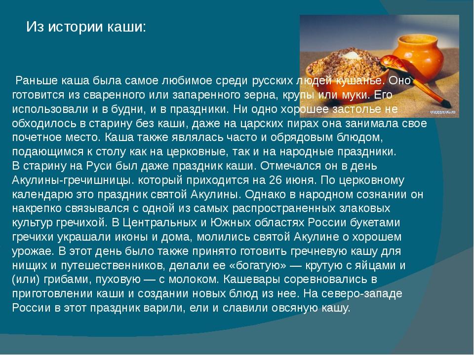 Из истории каши: Раньше каша была самое любимое среди русских людей кушанье....