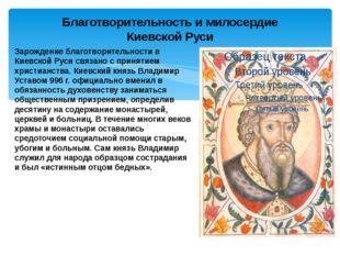 Благотворительность и милосердие Киевской Руси Зарождение благотворительности