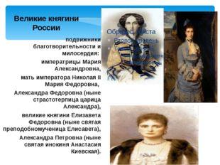 подвижники благотворительности и милосердия: императрицы Мария Александровна,