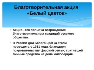 Акция –это попытка возрождения благотворительных традиций русского общества.