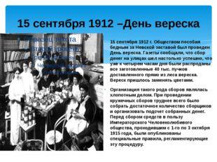 15 сентября 1912 –День вереска 15 сентября 1912 г. Обществом пособия бедным з