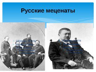 Русские меценаты Морозовы Савва Тимофеевич Морозов (1862-1905)