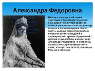 Александра Федоровна Многие члены царской семьи участвуют в благотворительнос