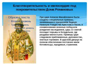 Благотворительность и милосердие под покровительством Дома Романовых При царе