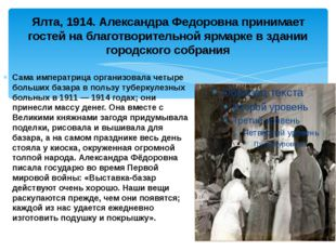 Ялта, 1914. Александра Федоровна принимает гостей на благотворительной ярмарк