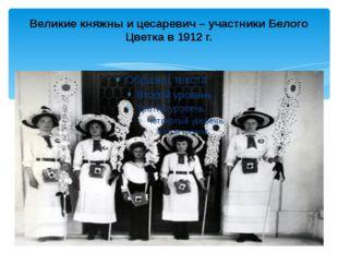Великие княжны и цесаревич – участники Белого Цветка в 1912 г.