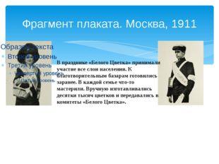 Фрагмент плаката. Москва, 1911 В празднике «Белого Цветка» принимали участие