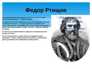 Федор Ртищев московским благотворителем был близкий советник царя Алексея Мих