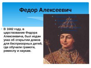 Федор Алексеевич В 1682 году, в царствование Федора Алексеевича, был издан ук