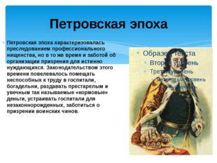 Петровская эпоха Петровская эпоха характеризовалась преследованием профессион