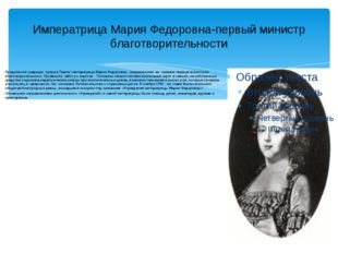Императрица Мария Федоровна-первый министр благотворительности Продолжила тра