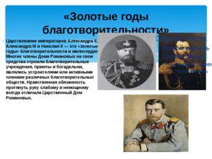 «Золотые годы благотворительности» Царствование императоров Александра II, Ал