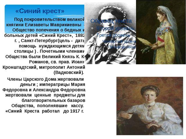 Под покровительством великой княгини Елизаветы Маврикиевны - Общество попечен...