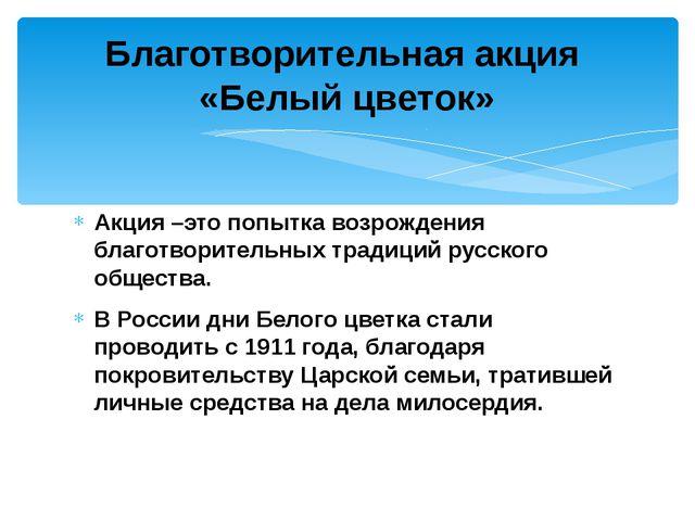 Акция –это попытка возрождения благотворительных традиций русского общества....