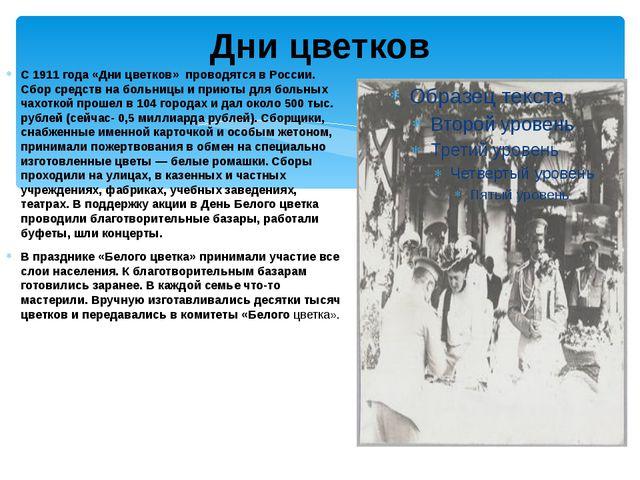 Дни цветков С 1911 года «Дни цветков» проводятся в России. Сбор средств на бо...