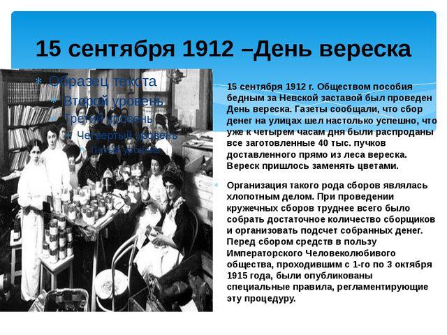 15 сентября 1912 –День вереска 15 сентября 1912 г. Обществом пособия бедным з...