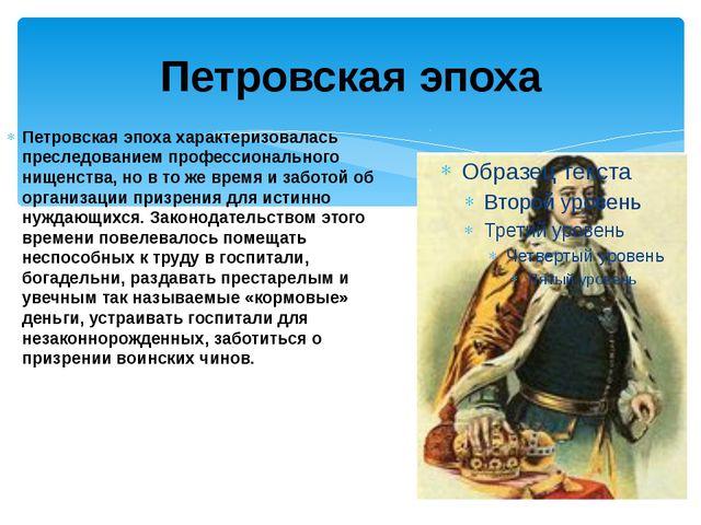 Петровская эпоха Петровская эпоха характеризовалась преследованием профессион...