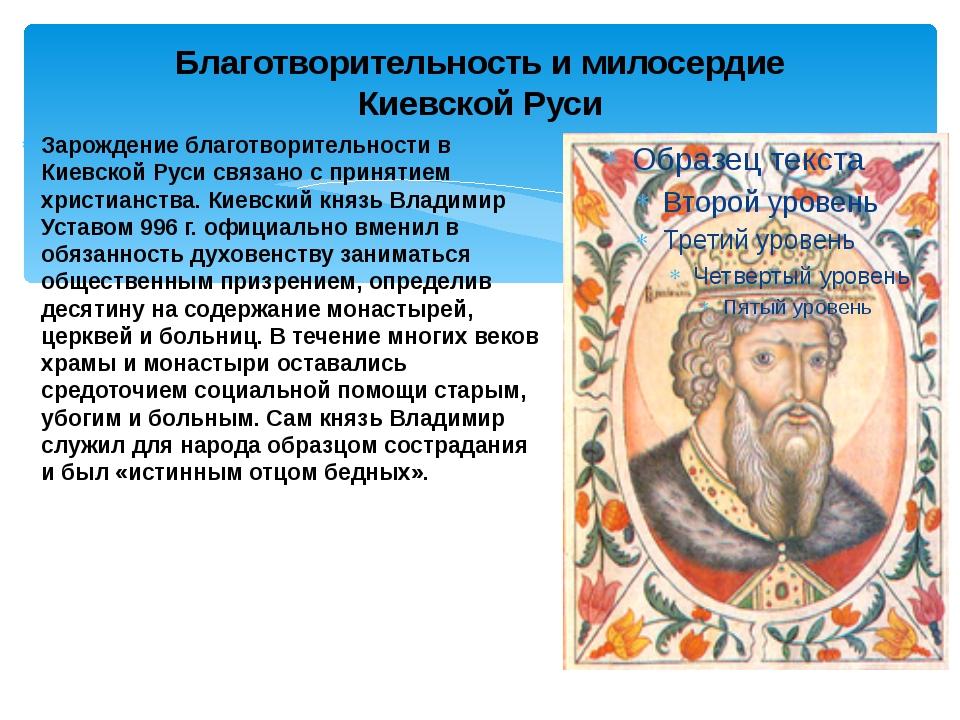Благотворительность и милосердие Киевской Руси Зарождение благотворительности...