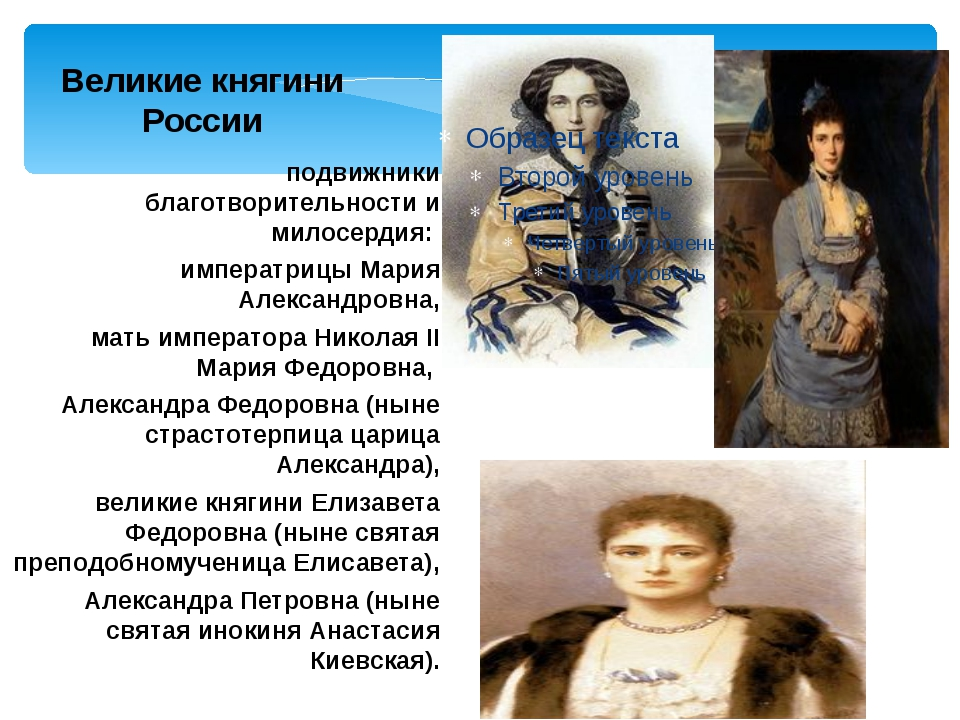 подвижники благотворительности и милосердия: императрицы Мария Александровна,...