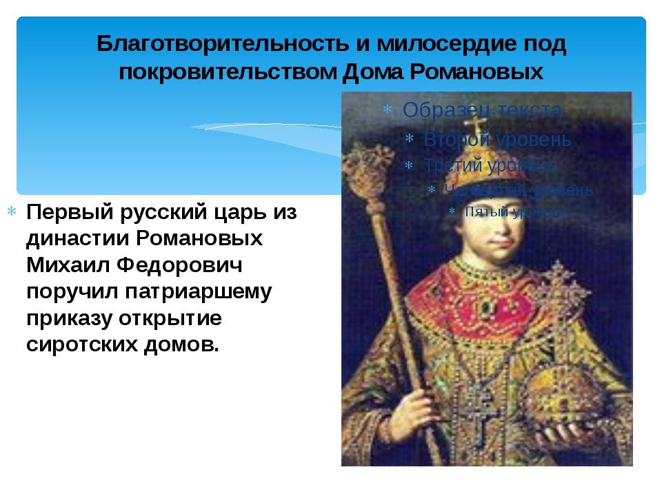 Благотворительность и милосердие под покровительством Дома Романовых Первый р...