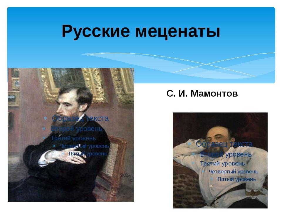 Русские меценаты П. М. Третьяков С. И. Мамонтов